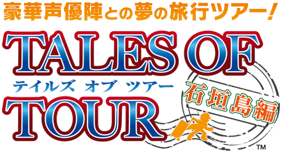 TALES OF TOUR テイルズ オブ ツアー